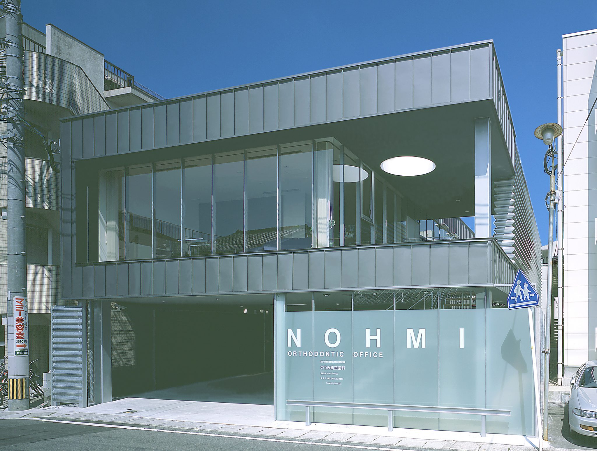 Nohmi Orthodontic Clinic