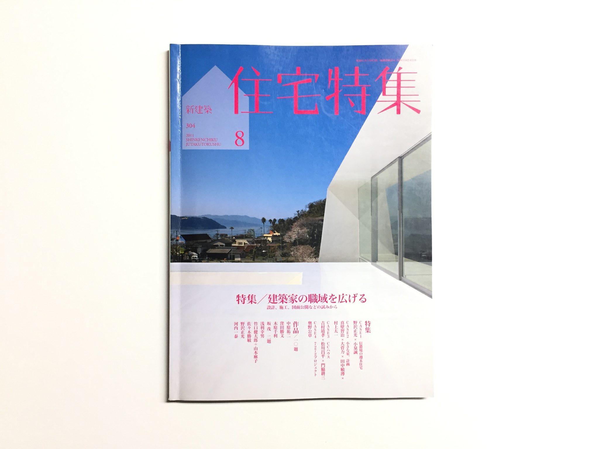 新建築 住宅特集 2011年8月号