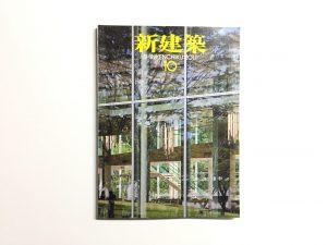 新建築、中原祐二、建築、中原祐二建築設計事務所、鹿児島、Yuji Nakahara、Kagoshima、Architects