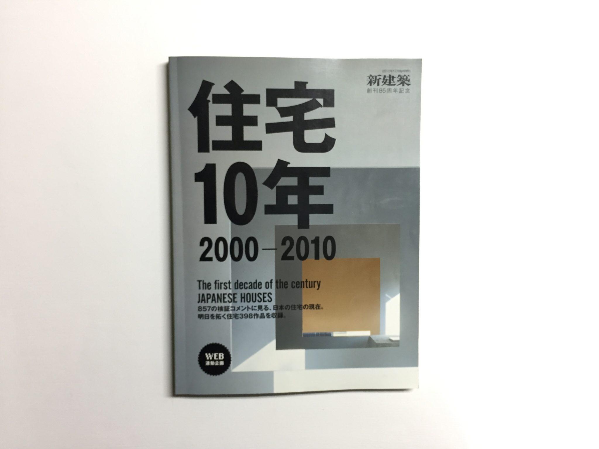 新建築 2010年臨時増刊 創刊85周年記念