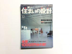 住まいの設計、中原祐二、建築、中原祐二建築設計事務所、鹿児島、Yuji Nakahara、Kagoshima、Architects
