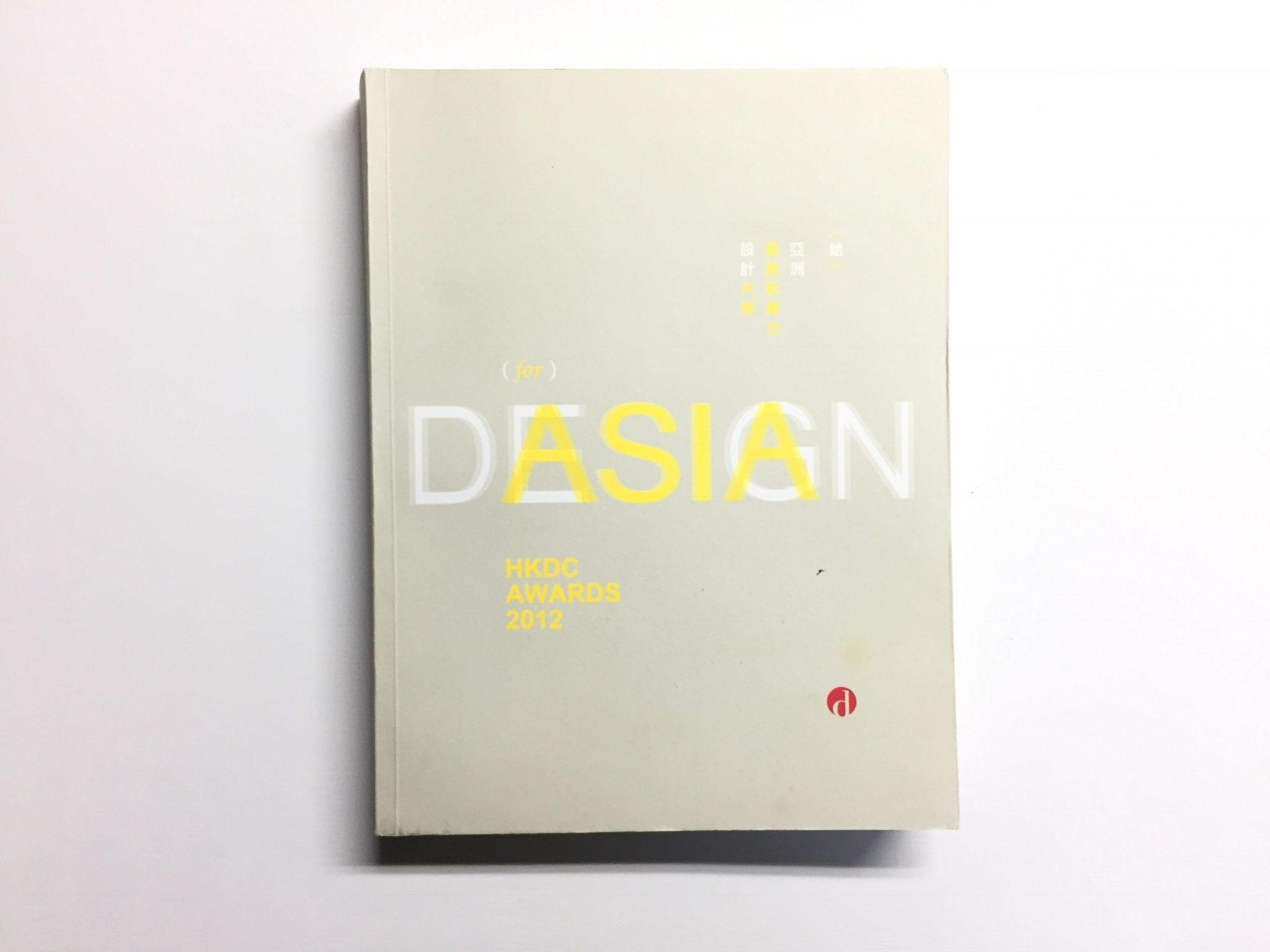 DESIGN FOR ASIA HKDC AWARDS 2012