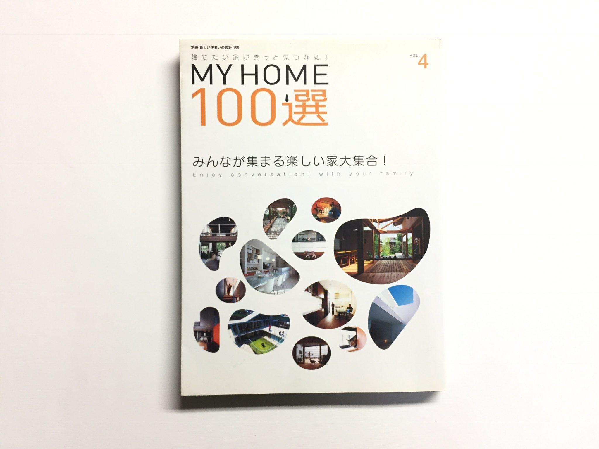 MY HOME100選 VOL.4