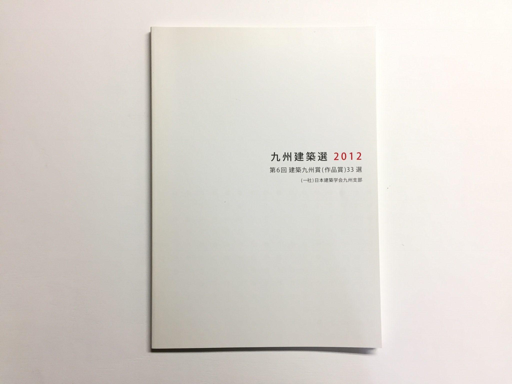 九州建築選2012