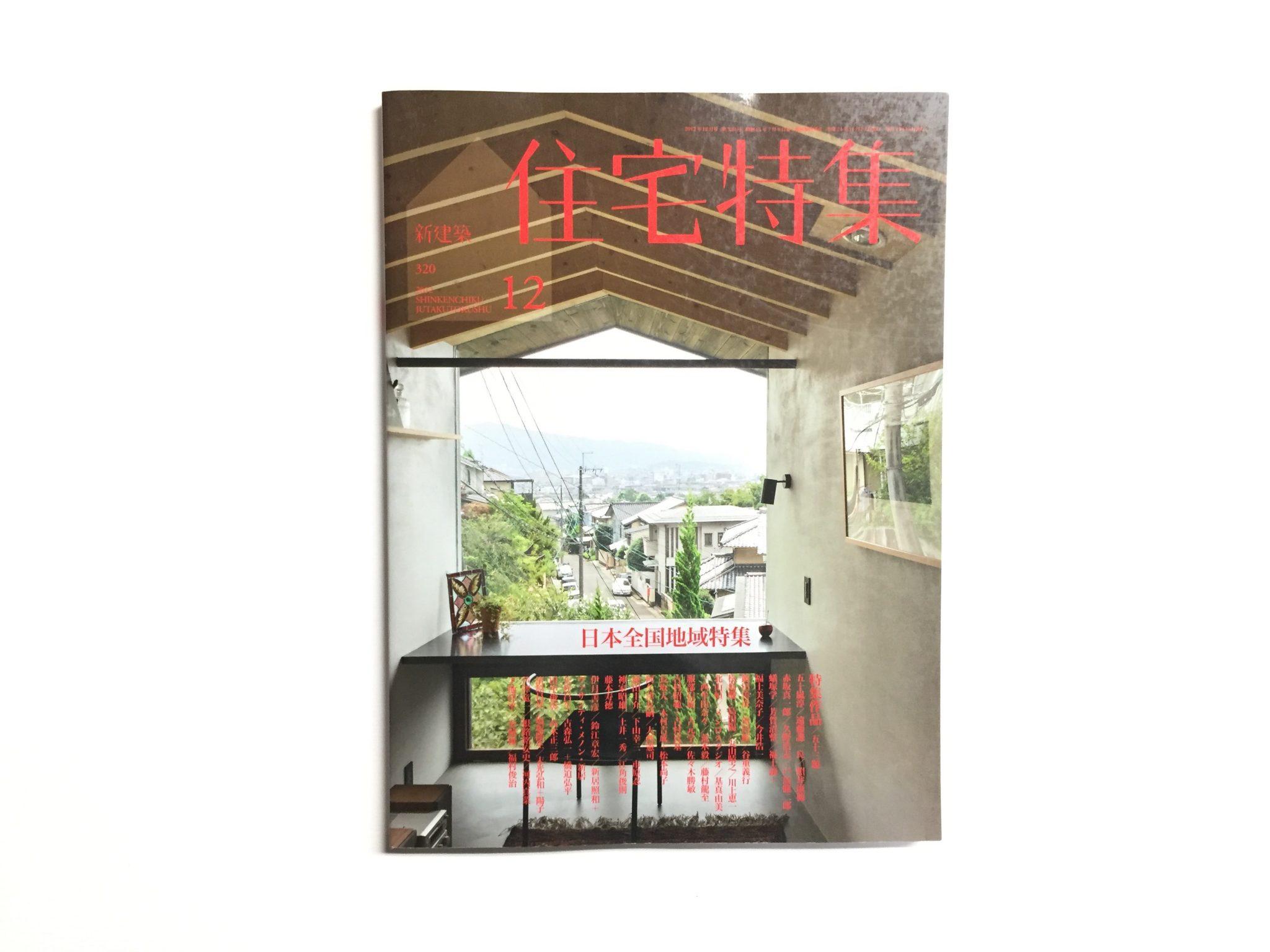 新建築 住宅特集 2012年12月号