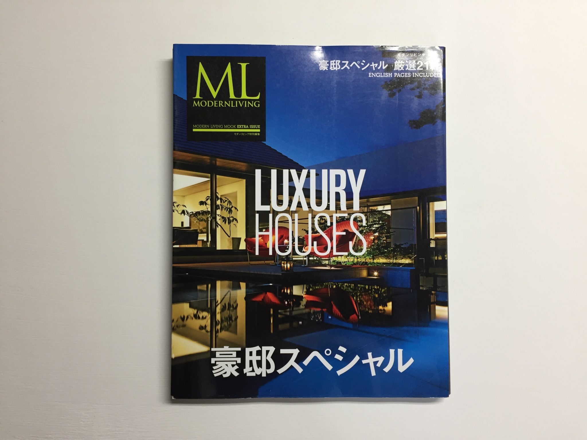 Modern Living Mook extra issue