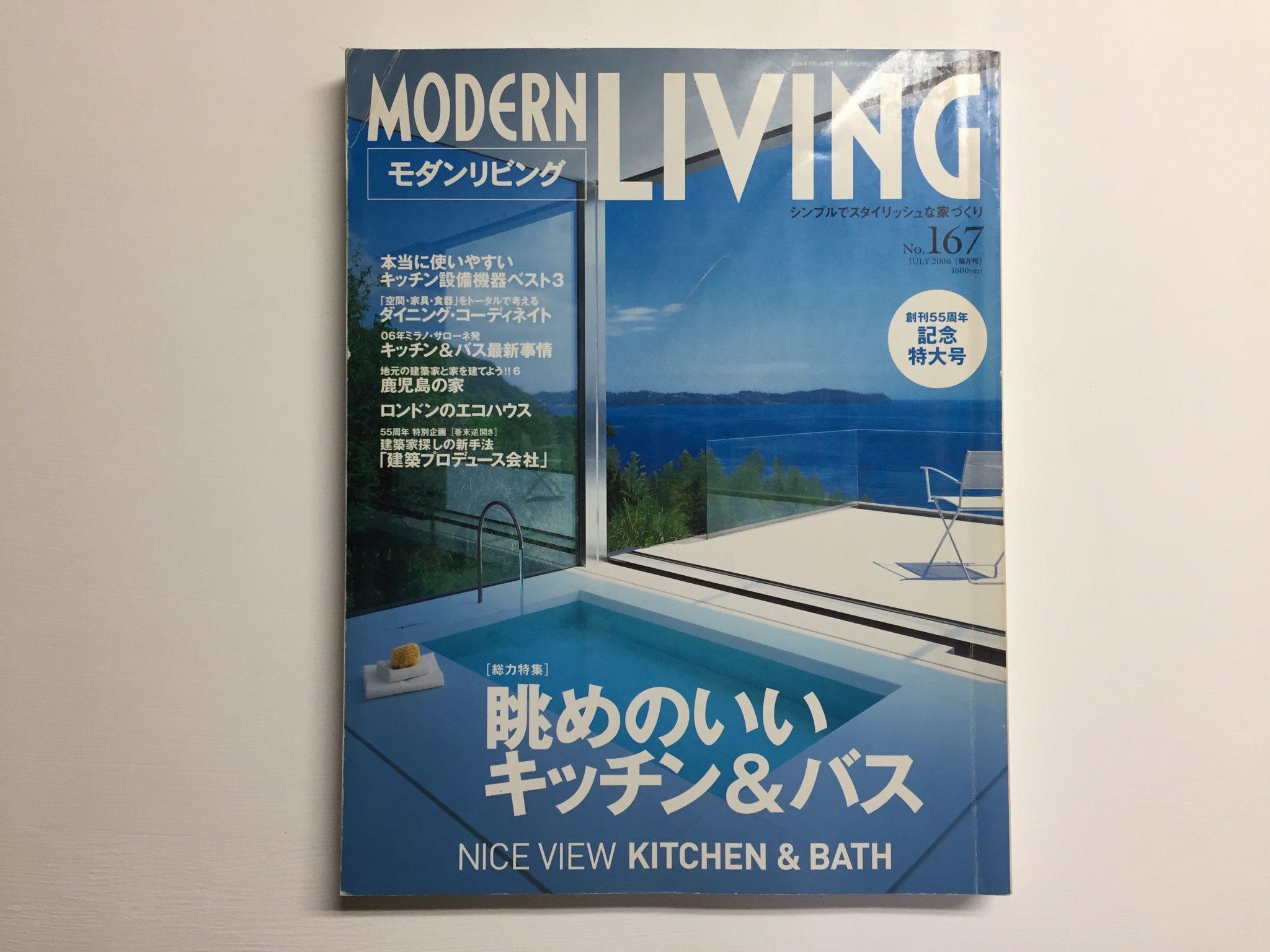 Modern Living No.167