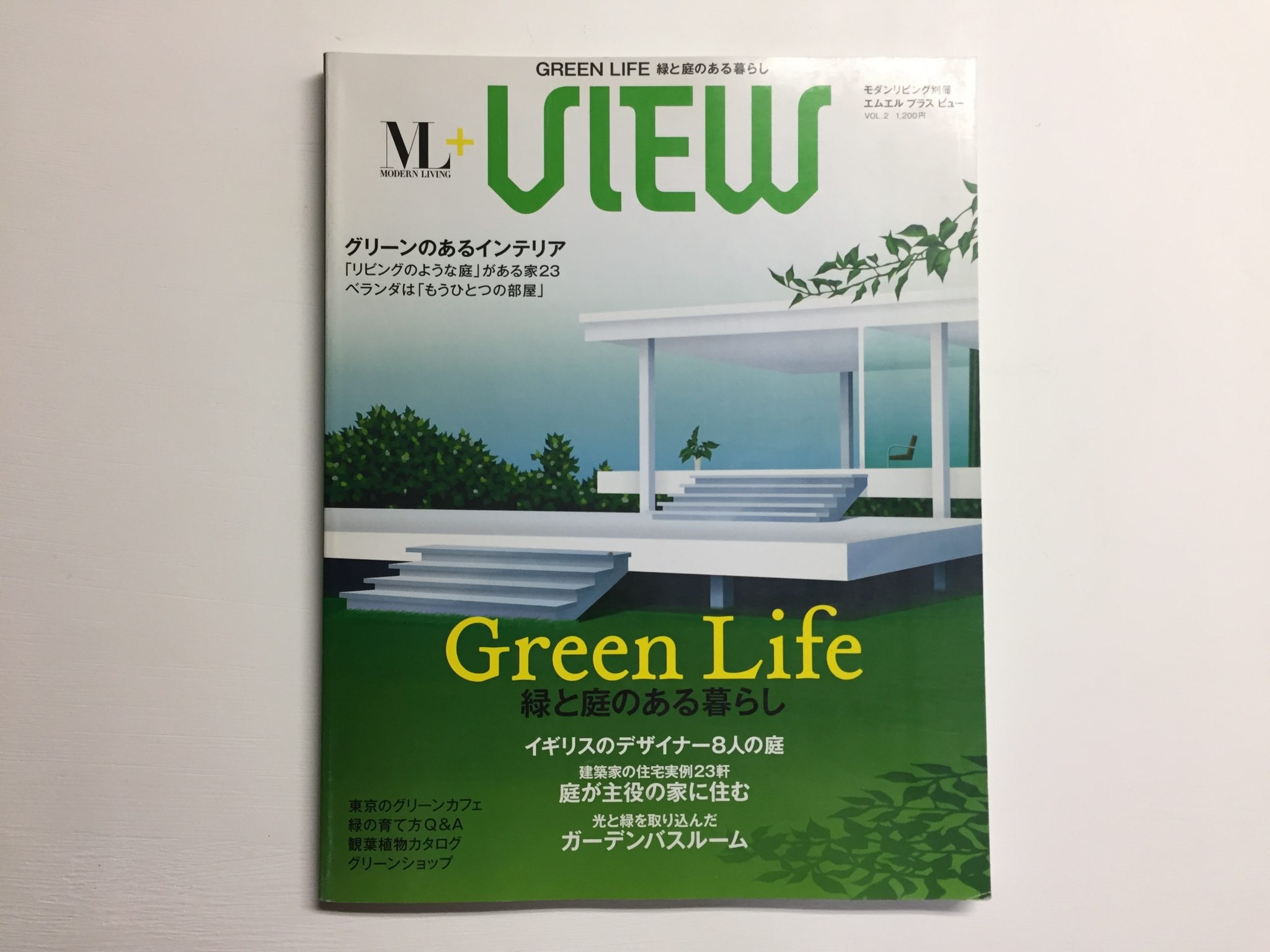 Modern Living +view Vol.2