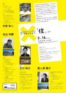 鹿児島、建築、中原祐二、中原祐二建築設計事務所、Yuji Nakahara Architects, Yuji Nakahara,Kagoshima, Architect