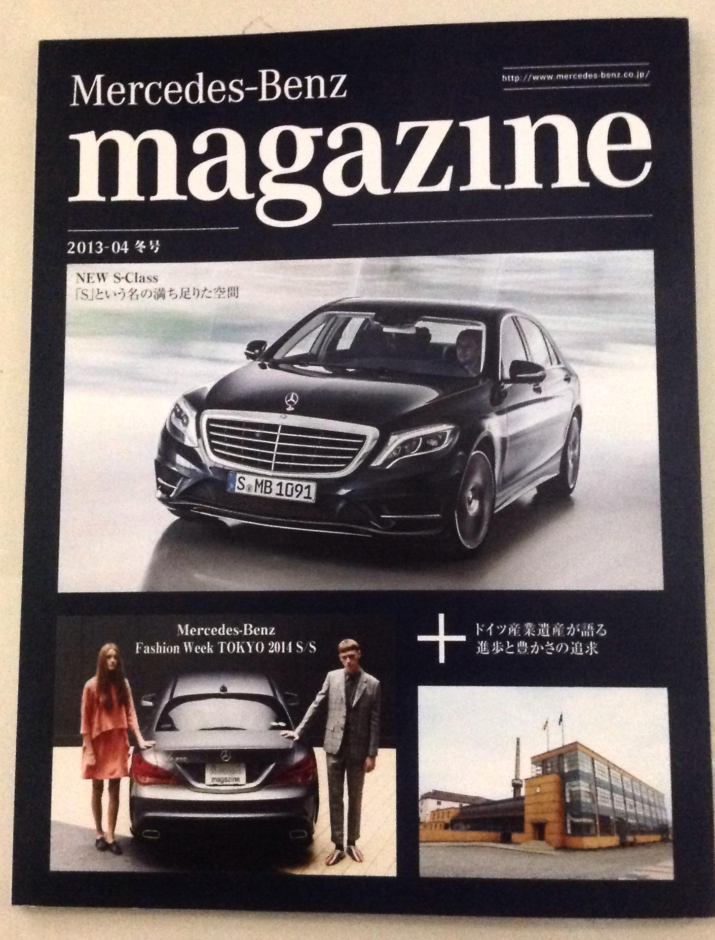 Mercedes-Benz magazine 2013-04冬号